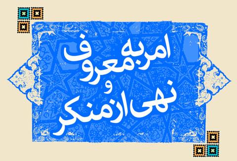 تحقیق کامل امر به معروف و نهی از منكر در قرآن كریم