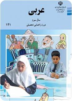 مقاله آموزش قواعد عربی سوم  راهنمایی به زبان ساده