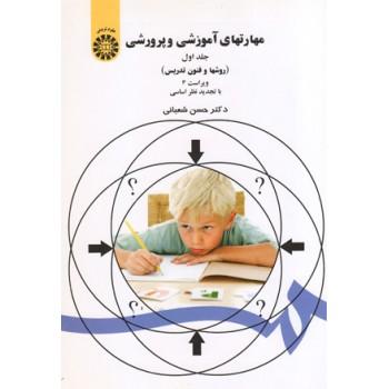 خلاصه کتاب روش ها و فنون تدریس (دکتر حسن شعبانی)