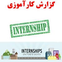 گزارش کارآموزی در مخابرات شهرستان نهاوند