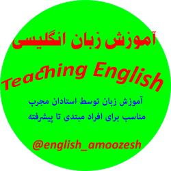 آموزش زبان انگلیسی از مبتدی تا پیشرفته