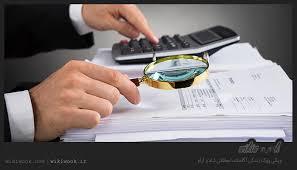 تحقیق علم حسابداری و حسابداری عملی با پارادایمهای گوناگون
