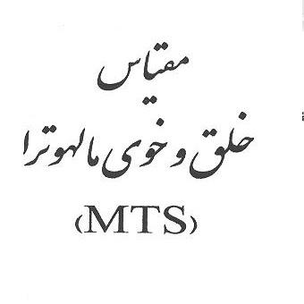 مقیاس خلق و خوی مالهوترا (MTS)