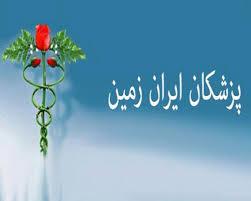دانلود تحقیق نقش تولید علم در توسعه یافتگی جوامع، موانع و راهکارهای تولید علمی در گروه پزشکی ایران