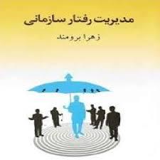 پاورپوینت فصل پنجم کتاب مدیریت رفتار سازمانی تالیف دکتر زهرا برومند با موضوع کاربرد تئوری های انگیزش