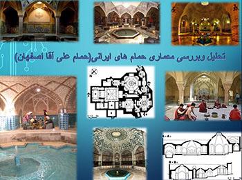 تحلیل و بررسی معماری حمام های ایرانی (حمام علی آقا اصفهان)